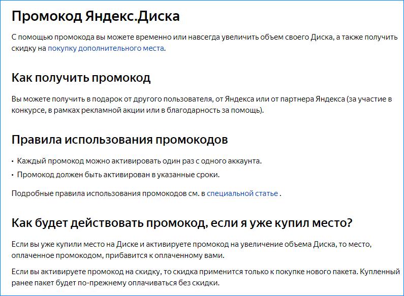 Промокод Яндекс Диска инструкция