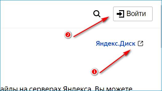 расположение ЯндексДиск