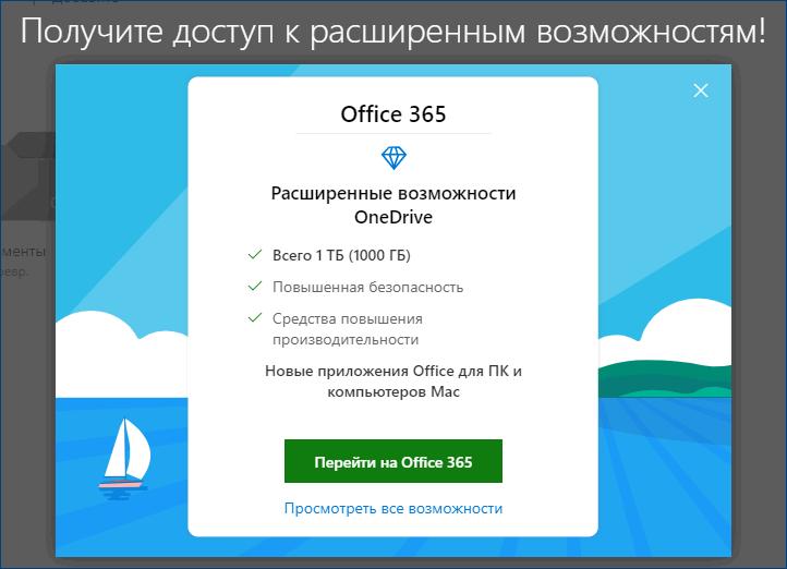 Расширенные возможности Microsoft OneDrive