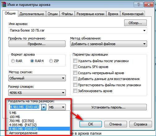 Разбиение файла на несколько архивов