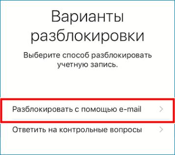 Разблокировать с помощью почты
