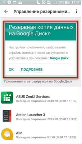 Раздел с резервным копированием на Андроиде