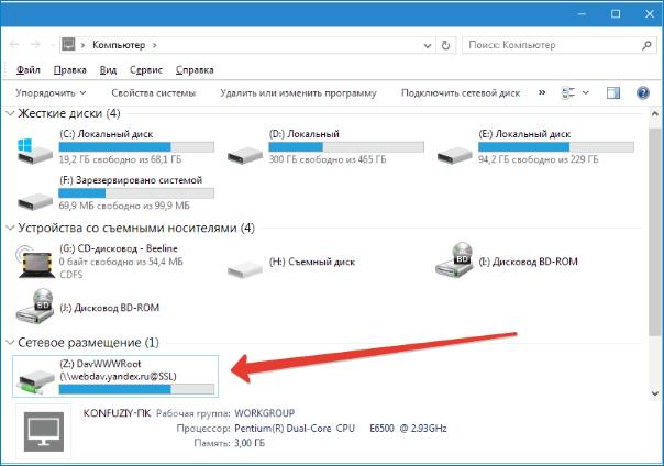 Размещение сетевого диска в папке Компьютер