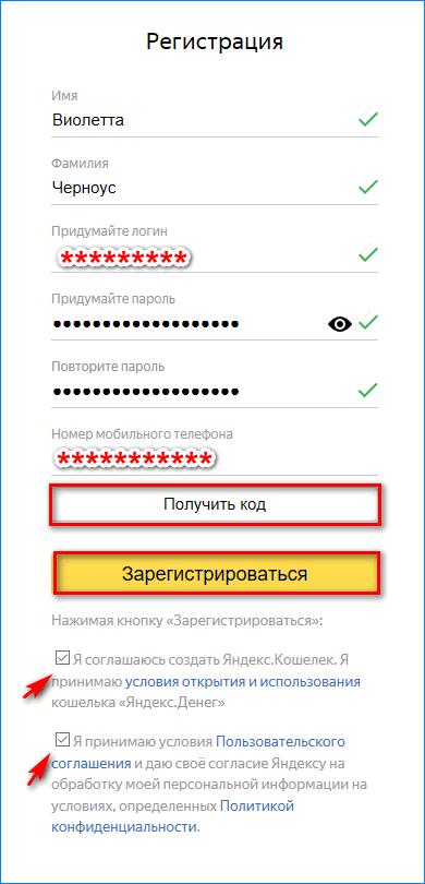 Регистрация ящика