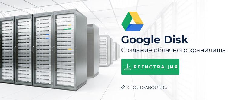 Регистрация в Google Drive - как создать облачное хранилище файлов