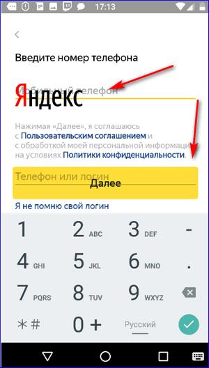 Регистрация в Яндекс Диск