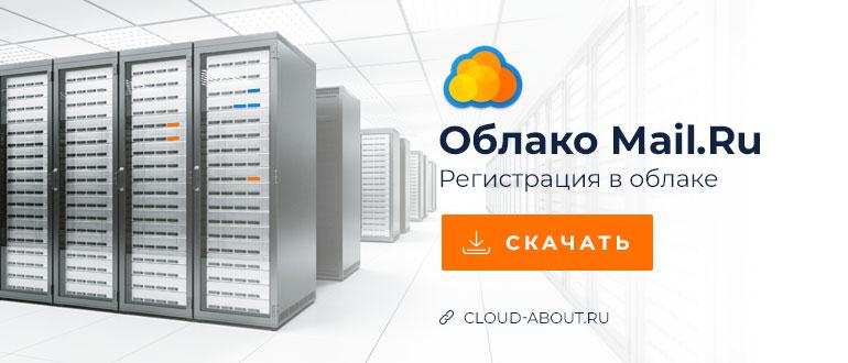 Регистрация в облаке Mail.Ru