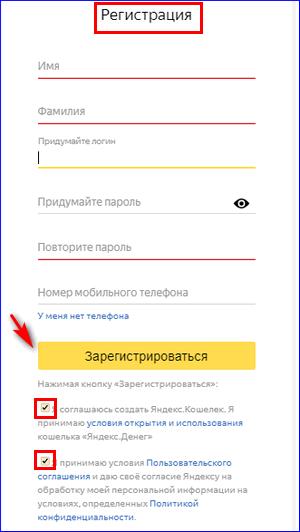 Регистрационная форма в службе Яндекс