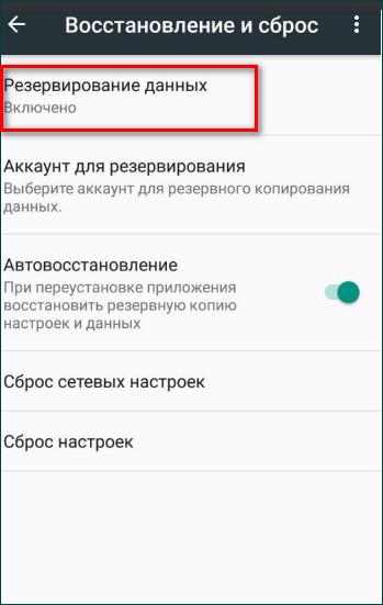 Резервирование данных на Андроиде