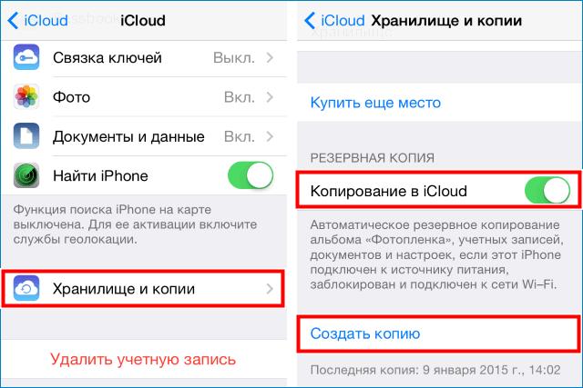 Резервная копия на Iphone