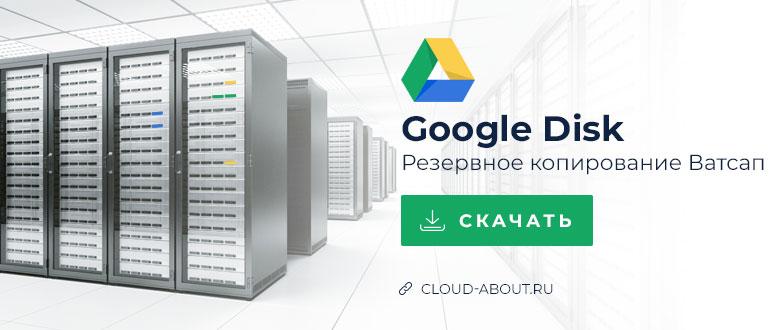 Резервное копирование Ватсап на Google Drive