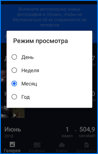 режим просмотра файлов