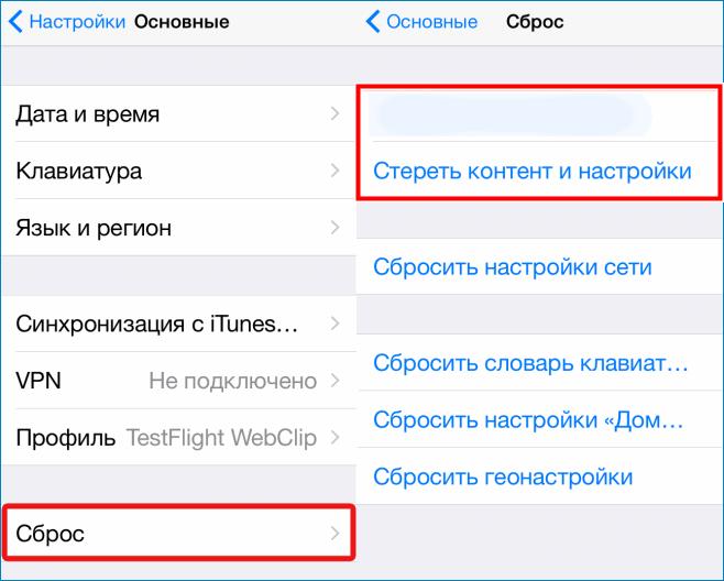 Сброс настроек на Iphone