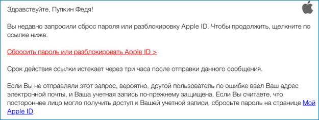 Сбросить пароль для Iphone