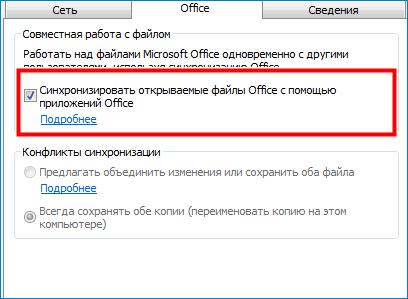 Синхронизация в Microsoft OneDrive