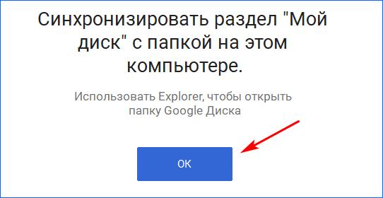 Синхронизировать папку с облаком Гугл