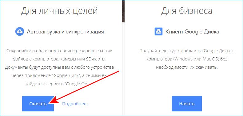 Скачать Google диск