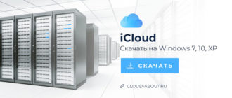 Скачать iCloud для Windows 7, 10, XP бесплатно
