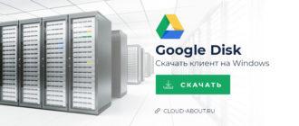 Скачать клиент Google Диск для Windows бесплатно