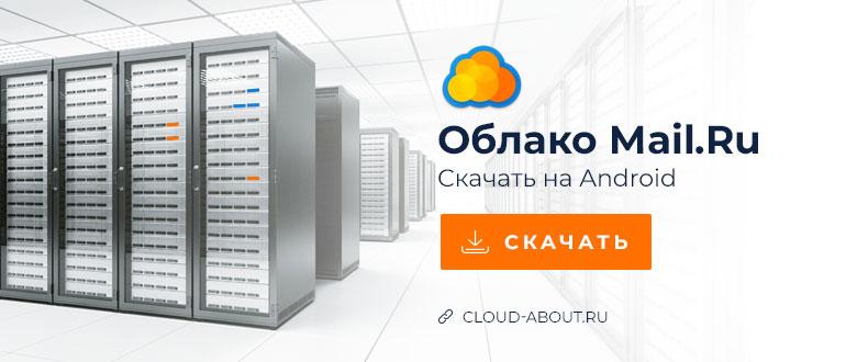 Скачать облако Майл.Ру - бесплатное приложение на Android