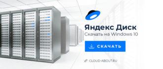 Скачать программу Яндекс Диск на компьютер Windows 10