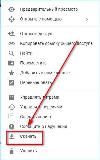 Скачать видео с Гугл Диск