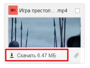Скачать видео с облака мэйл ру через браузер