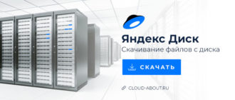 Скачивание файлов с Яндекс Диска - инструкция