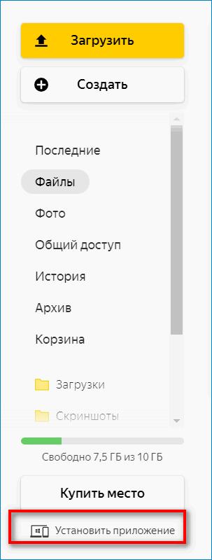 Скачивание Яндекс Диска