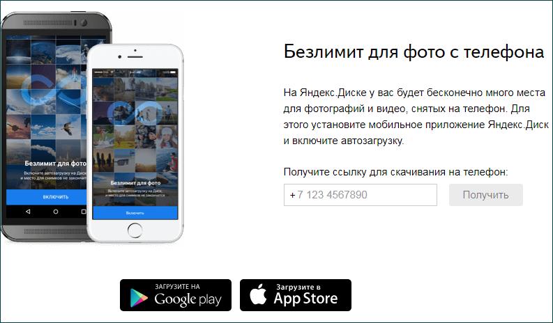 Скачивание мобильного приложения Яндекс.Диск