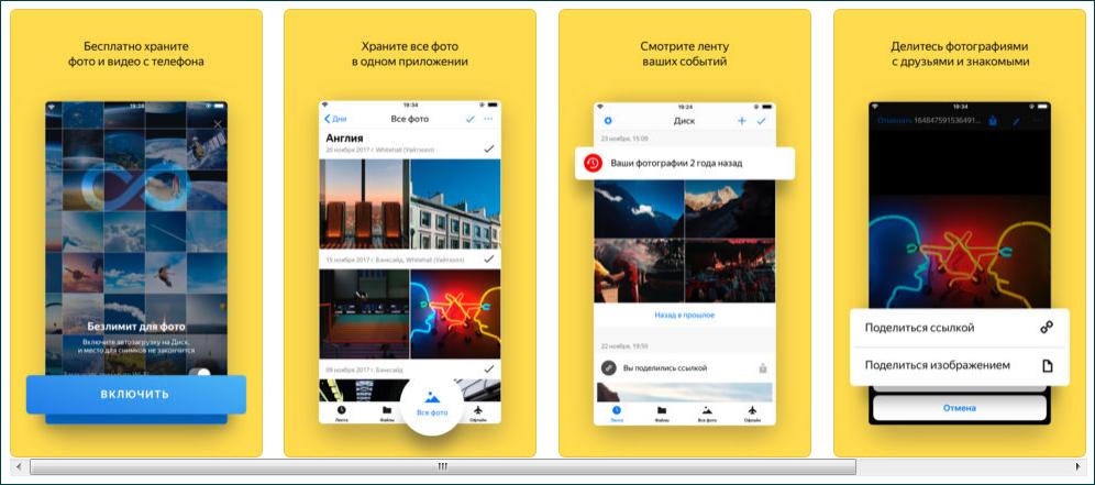 Скачивание программы через App Store