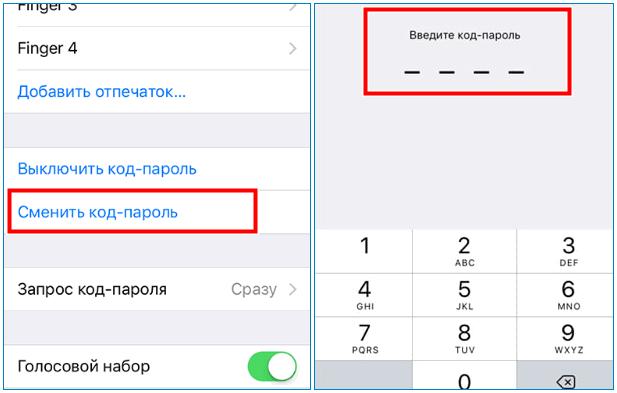 Сменить код пароль на Iphone