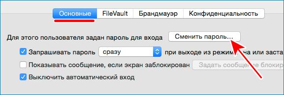 Сменить пароль на Mac