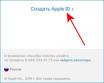 Создать Apple ID с телефона