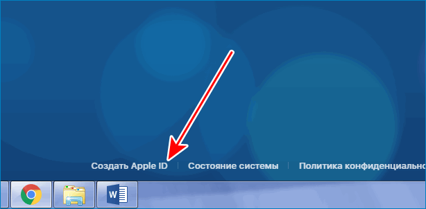 Создать Создать Apple ID