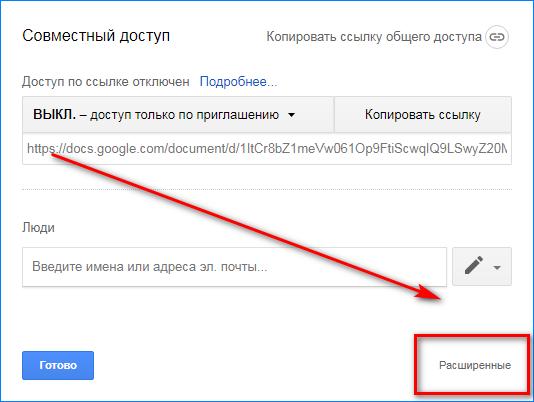 Совместный доступ Гугл Диск