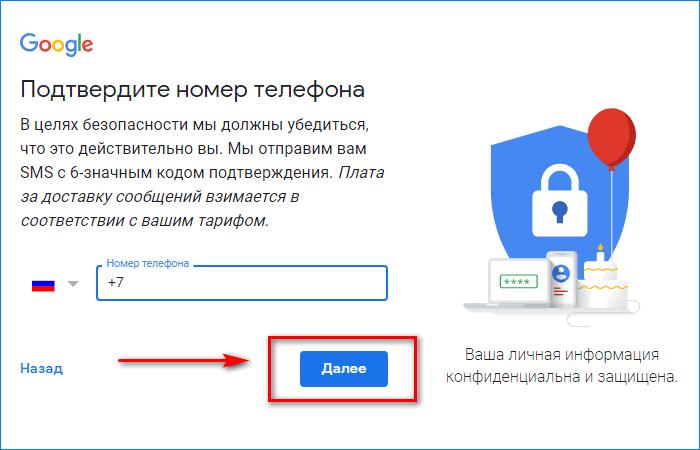 Создание аккаунта для Гугл Диск