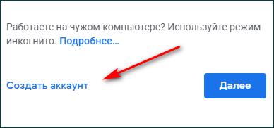 Создание аккаунта для входа в хранилище Гугл Диск