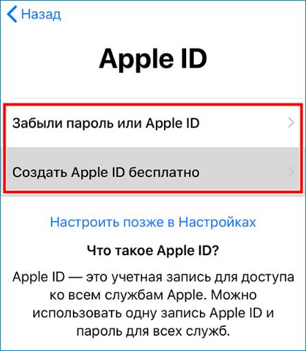 Создание учетной записи в Apple ID