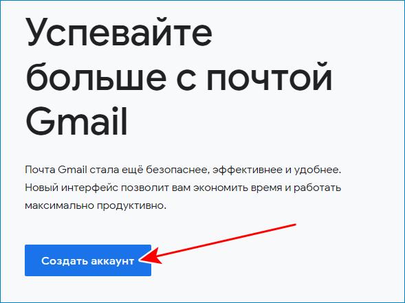 Создать аккаунт почты Google