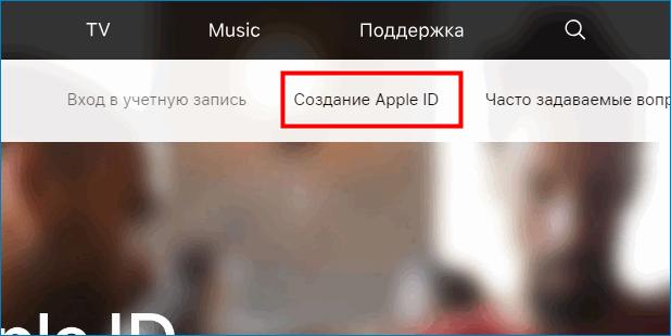 Создать Apple iD