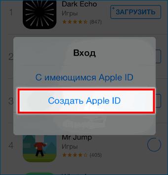 Создать Apple ID через App Store
