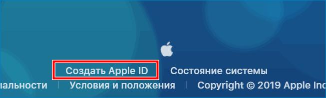 Создать Apple ID через браузер