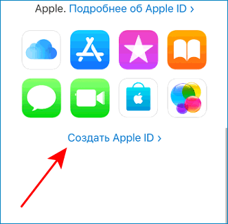 Создать Apple ID через телефон