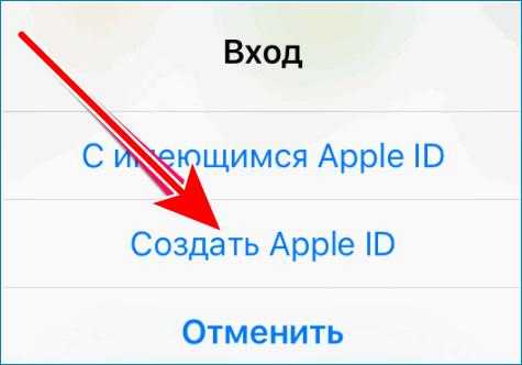 Создать идентификатор на iPhone