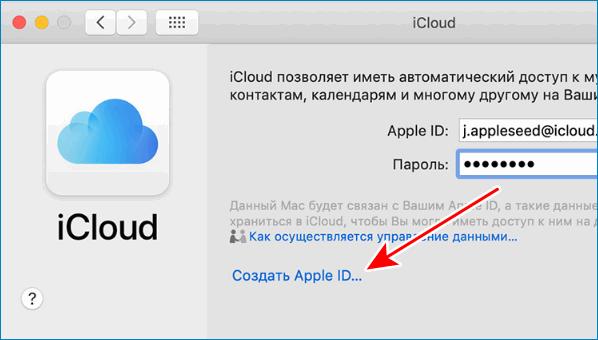 Создать идентификатор на Mac