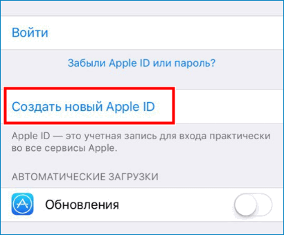 Создать новый App Id