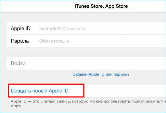 Создать новый Appl ID