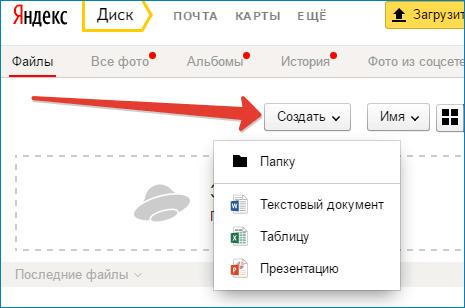 Создать новый документ в Яндекс Диск