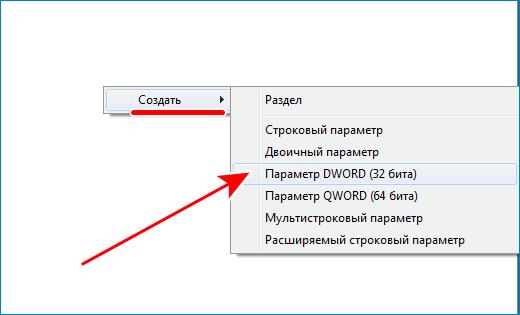 Создать параметр DWORD